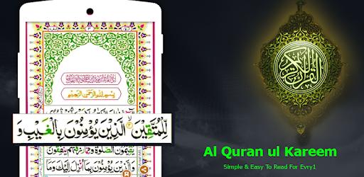 Holy Quran Offline : Text Tajweed Quran 540 2 0 (Android