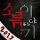 소름돋는이야기 (app)
