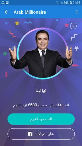 u0645u0644u064au0648u0646u064au0631 u0627u0644u0639u0631u0628 - Arab Millionaire  screenshots EasyGameCheats.pro 5