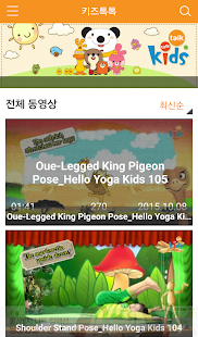 키즈톡톡- screenshot thumbnail