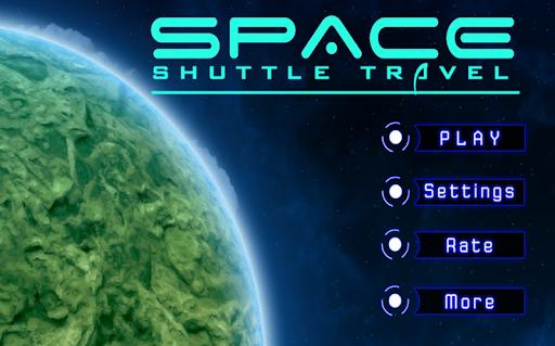 スペースシャトルの旅