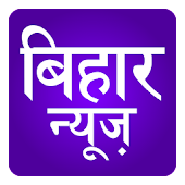 ETV Bihar Top Hindi News