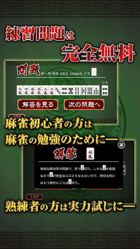 玩博奕App|手軽に麻雀力を検定~近代麻雀公認 何切る?~免費|APP試玩
