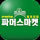 파머스마켓 열미리점 Download on Windows