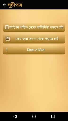 玩免費書籍APP|下載বুখারী শরীফ,  সম্পূর্ণ,  ফ্রি app不用錢|硬是要APP