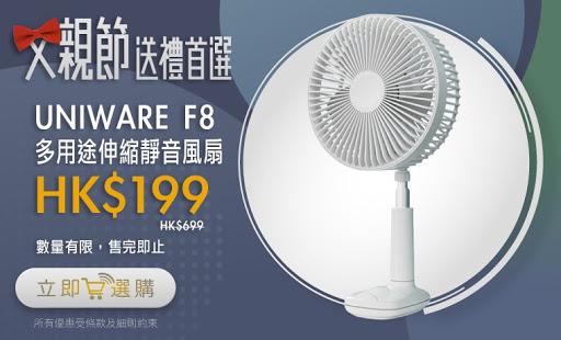 父親節送禮首選_UNIWARE-F8-多用途伸縮靜音風扇_760X460.jpg