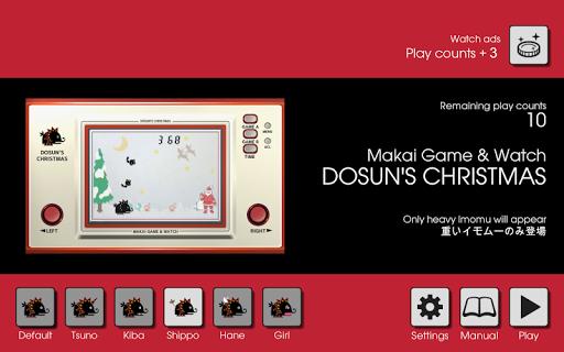 Makai Game & Watch No.07 - DOSUN'S CHRISTMAS 1.11.00 screenshots 4