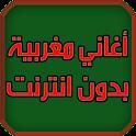 اغاني مغربية بدون انترنت 2018 icon