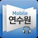 모바일연수원 icon