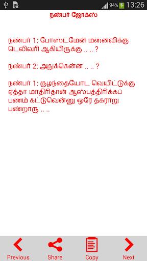 Funny Tamil Jokes