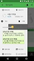 Screenshot of 여기날씨 (기상청, 미세먼지)