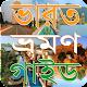 Download India Tour Guide Bangla - ভারত ভ্রমন কাহিনী For PC Windows and Mac