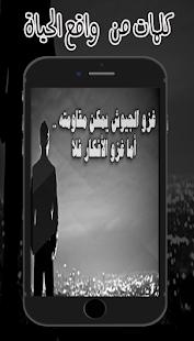 كلمات وحكم من واقع الحياة - náhled