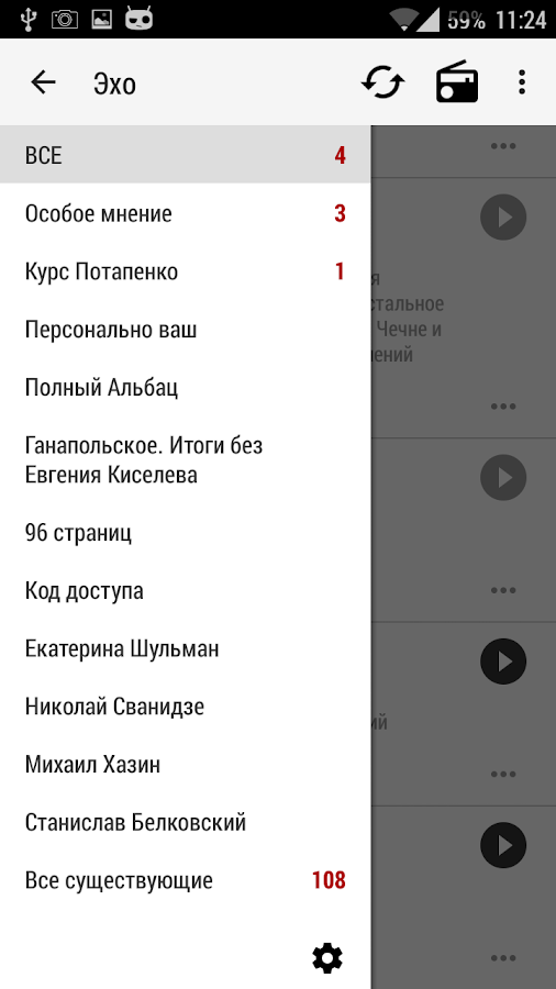 Эхо Москвы - Архив программ- screenshot
