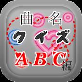 曲名クイズABC編 ~歌詞の歌い出しが学べる無料アプリ~