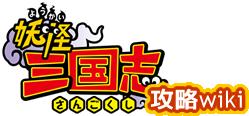 youkaisangokushi