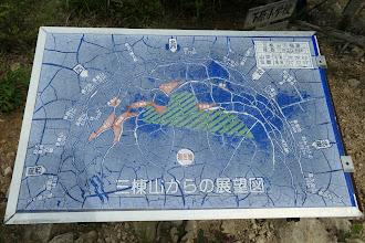 三棟山からの展望図