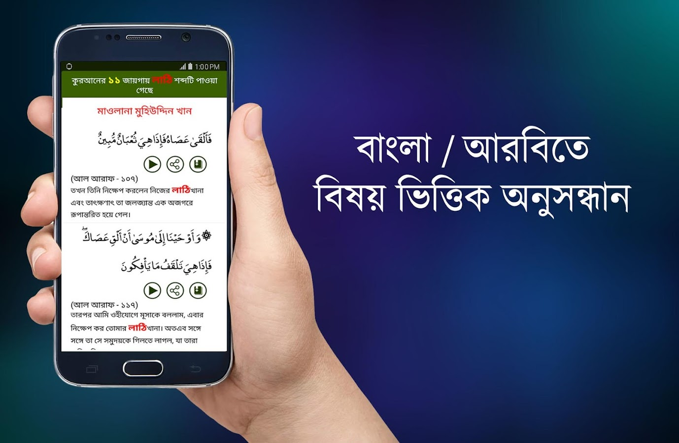 Quran Bangla- screenshot