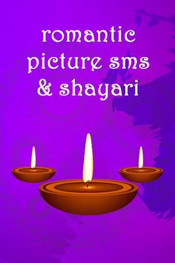 Romantic Picture Shayari SMS