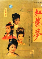 The Dream of Red Mansions 1987 China Drama