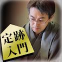 羽生善治の将棋のお手本〜初心者からの定跡講座〜 icon