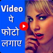 Video Par Photo Lagana Wala App icon
