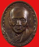เหรียญรุ่นแรกพระญาณสังวรฯ วัดบวร ปี2528