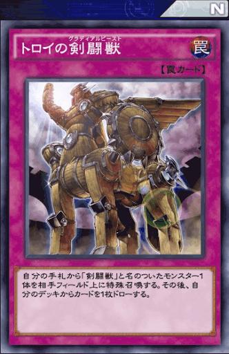 トロイの剣闘獣