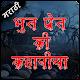 Download Marathi Bhoot Pret Kahaniya For PC Windows and Mac