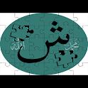 Alif Ba Puzzle