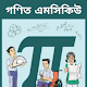 এসএসসি গণিত এমসিকিউ for PC-Windows 7,8,10 and Mac