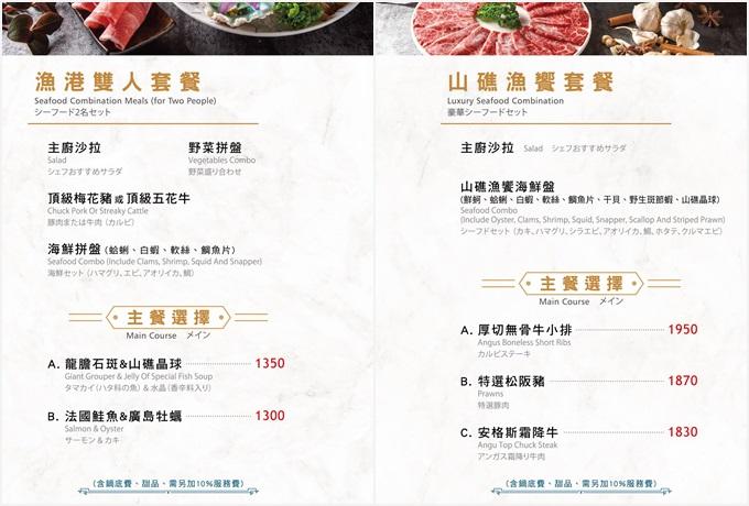 聚梧桐菜單