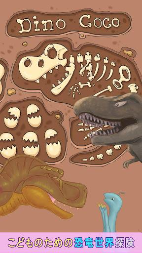 恐竜探検と恐竜ゲーム-赤ちゃん恐竜ココといっしょに恐竜世界1