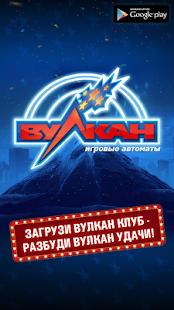 vulcan russian ru