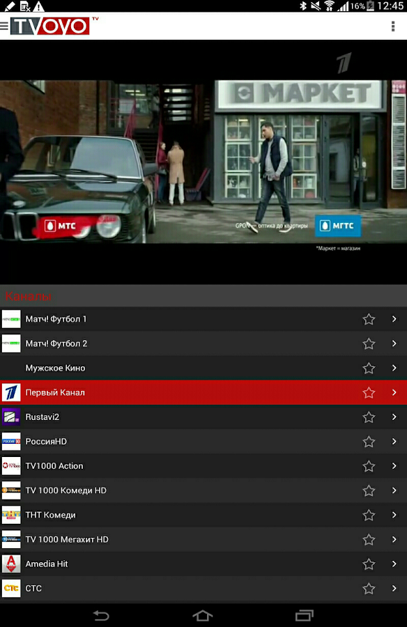 TVOYO.TV- screenshot