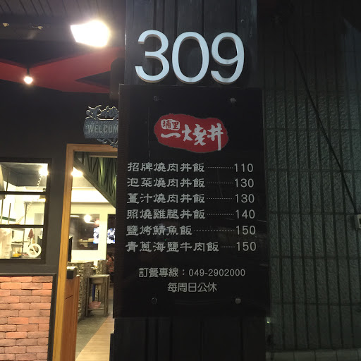 一燒丼燒肉專賣店