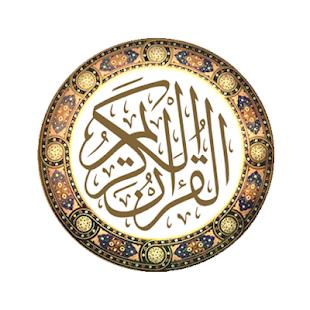 القرآن الكريم مكتوب screenshot