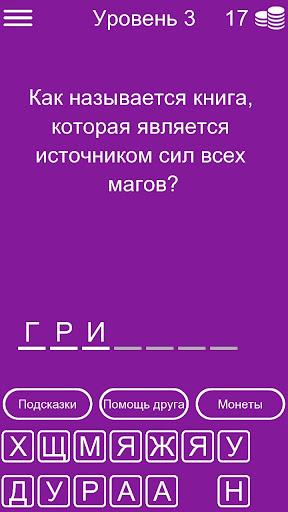 u0422u0435u0441u0442 u0434u043bu044f u0427u0451u0440u043du044bu0439 u041au043bu0435u0432u0435u0440  screenshots EasyGameCheats.pro 3