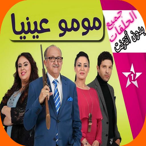 Moummou aynia - مسلسل مغربي مومو عينيا بدون أنترنت (app)