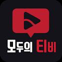 모두의tv-드라마 다시보기 신개념 어플 icon