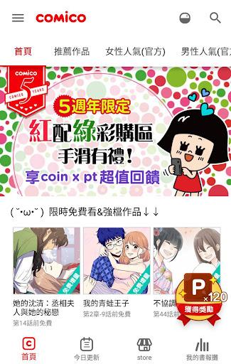 comico 免費全彩漫畫 screenshot 1