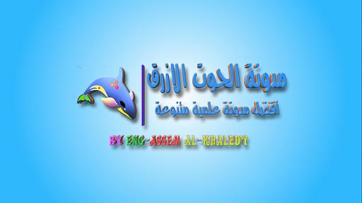 玩教育App|مدونة الحوت الازرق免費|APP試玩