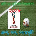 Russia World Cup2018 I রাশিয়া বিশ্বকাপ এর সময় সূচি APK