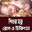 শিশুর যত্ন, রোগ ও চিকিৎসা - বাচ্চাদের মানসিক গঠন icon