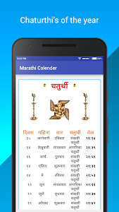 Marathi Calendar 2017 screenshot 7