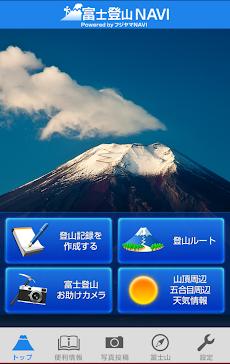 富士登山NAVIのおすすめ画像1