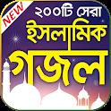 জনপ্রিয় ইসলামিক গজল –  Best Bangla Islamic Gojol icon