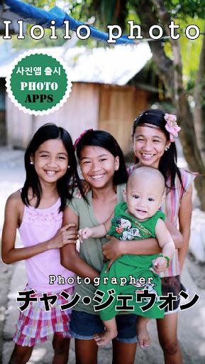 장재원 사진작가 개인 사진집 어플 - 필리핀 일로일로