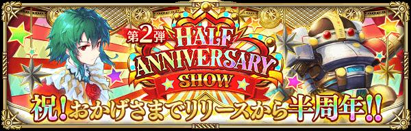 Half Anniversary Show 第2弾