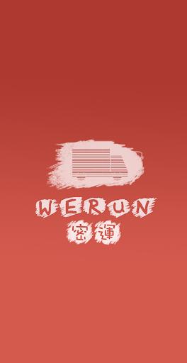 Werun密運 - 淘寶代收